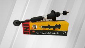 کمک فنر عقب پراید(گازی) (1)